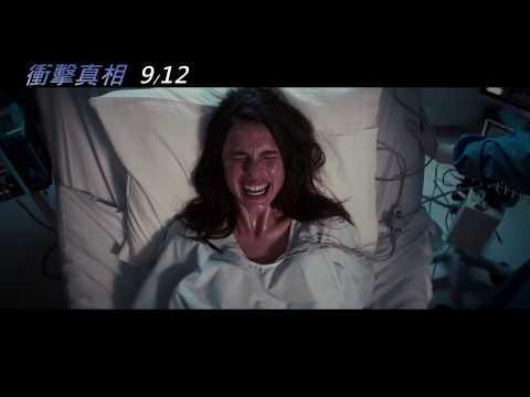 威視電影【衝擊真相】正式預告 (09.12 水落石出)