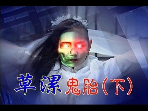 台劇-台灣奇案-草漯鬼胎
