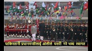 Pakistani Prime Minister लाई ओलीले गरे यसरी भब्य स्वागत ll Pakistani PM visit in Nepal  KP OLI