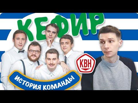 История команды КВН Кефир