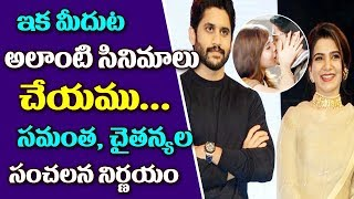 Naga Chaitanya Romance with Samantha in Siva Nirvana Director | Tollywood | Top Telugu Media