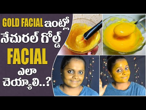 How To Do Natural Gold Facial At Home In Telugu / Telugu Beauty Tips / Facial In Telugu