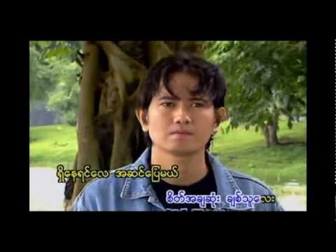 Mmc: Soe Lwin Lwin - Chit Thu Sate Kuu (hd) video