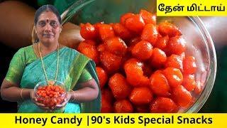 தேன் மிட்டாய்   Honey Candy   90's Kids Special Snacks   Thean mittai