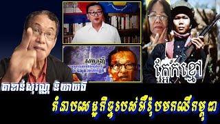 Khan sovan - Europe's economic pressure on Cambodia, Khmer news today, Cambodia hot news, Breaking