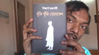 Talks About 1St  research book on Famous Bengali Detective Byomkesh Baksi.