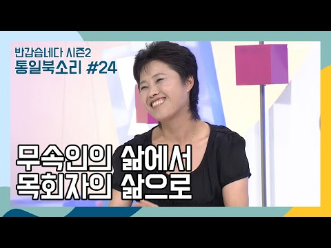 무속인의 삶에서 목회자의 삶으로 @ 통일북소리 24편 (MC. 김경란, 오지헌)