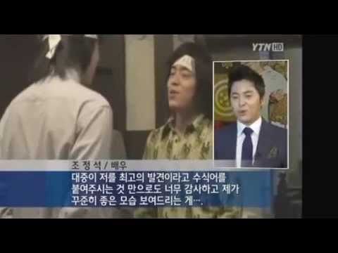 YTN 뉴스, 2012년 스크린을 빛낸 샛별들 , 조정석(Cho Jung Seok ) CUT