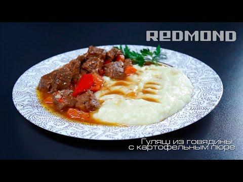Рецепт гуляш из говядины с картофельным пюре в мультиварке REDMOND RMС-IH300, как приготовить