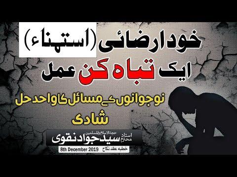 Khud irzai, Aik tabah kun Amal | Ustad e Mohtaram Syed Jawad Naqvi
