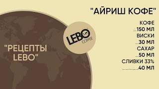 Айриш кофе - согревающий рецепт от LEBO