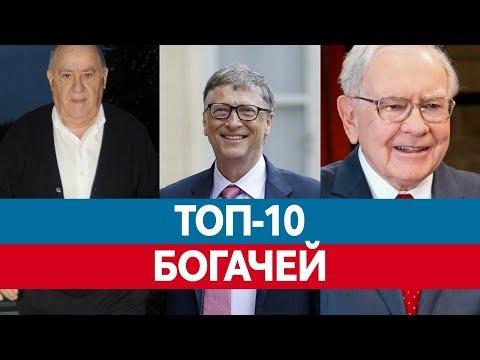 Самые БОГАТЫЕ ЛЮДИ мира 2016. Итоги года. Топ самых богатых людей! Гейтс, Цукерберг, Баффетт!
