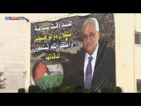 فلسطين عضواً رسمياً بالجنايات