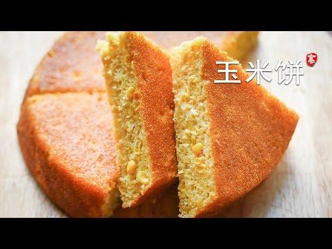 玉米饼 Cornbread