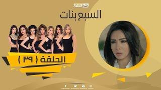 Download Episode 39 - Sabaa Banat Series | الحلقة التاسعة والثلاثون - السبع بنات 3Gp Mp4