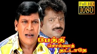 Pethi Sollai Thattathe | Pandiyarajan,Vadivelu | Tamil Full Length Comedy Movie HD
