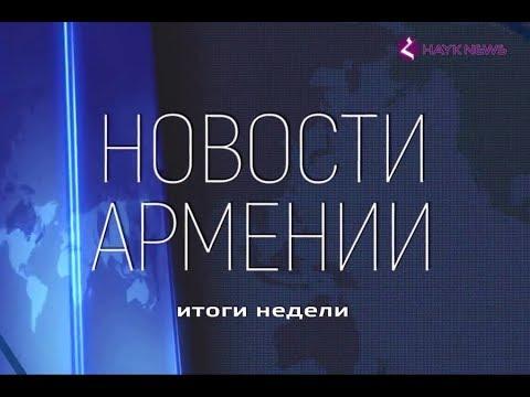 НОВОСТИ АРМЕНИИ - итоги недели (Hayk news на русском) 17.06.2018
