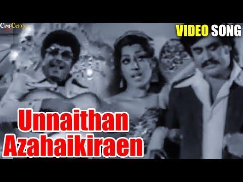 Unnaithan Azahaikiraen Video Song | Gaayathri Movie | Ilaiyaraaja | Rajinikanth, Sridevi ,Haricharan
