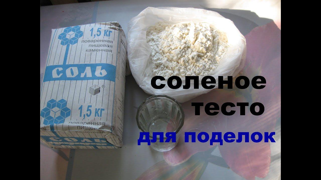 Как делать соленое тесто для поделок в домашних условиях рецепт