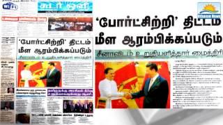 Analyzing Sri Lankan Tamil News Papers 27-03-2015 Virakesari, Uthayan, Dinakural