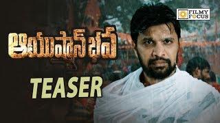 Ayushman Bhava Movie Official Teaser || Charan Tez, Sneha Ullal, Trinadh Rao