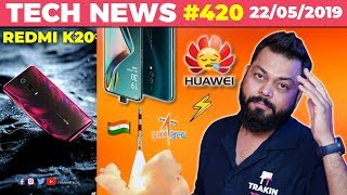 Redmi K20 Real Image😲, UK Cos Suspend Huawei, Sony India Shut, ISRO RISAT-2B🚀, OPPO K3-TTN#420