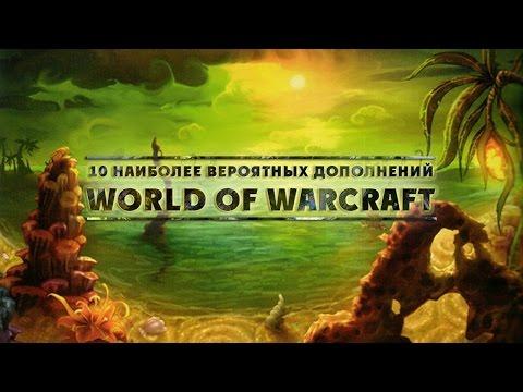 [WarCraft] 10 наиболее вероятных дополнений World of Warcraft