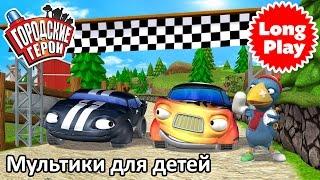 Городские герои сезон 2 - Сборник мультфильмов для малышей 02