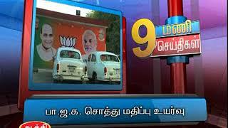 17TH OCT 9AM MANI NEWS