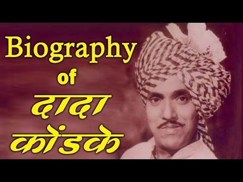 The Comedy King, Dada Kondke | Biography video