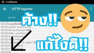 วิธีแก้เชื่อมต่อhttp injector ไม่ติด!!