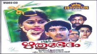 Rithubedham Malayalam Movie | Geetha, Vineeth, Thilakan, Monisha | Full Malayalam Movie