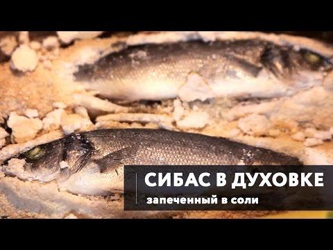 Приготовить сибас в духовке рецепт