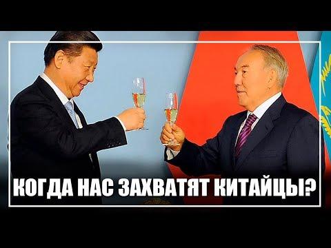 Когда Китай захватит Казахстан?