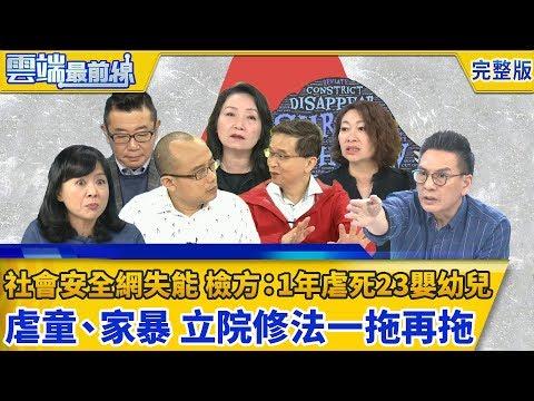 台灣-雲端最前線