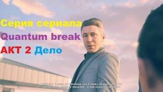 Серия из сериала Quantum Break Акт 2 выбор развилки Дело в HD 60 fps