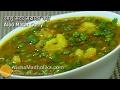 Aloo Matar Curry Recipe - Potato Peas Curry - Matar Batata Bhaji