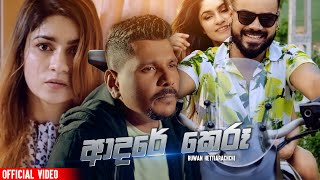 ADARE KERU | Ruwan Hettiarachchi | Official Video
