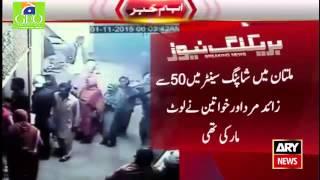 Download Ary News Headlines 3 November 2015  - In Multan Robbery RPO Noticed 3Gp Mp4