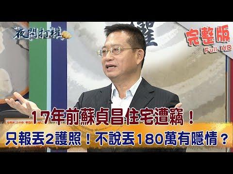 台灣-夜問打權-20181115 2/2 17年前蘇貞昌住宅遭竊!只報丟2護照!不說丟180萬?有隱情?