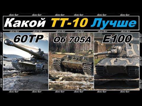 КАКОЙ ИЗ ТТ-10 ЛУЧШЕ / E 100 / 60TP Lewandowskiego / Объект 705А