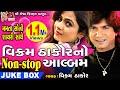 foto Vikram Thakor Nu Latest Album || Mamta Soni Ni Shayari Sathe || Super Hit Song ||