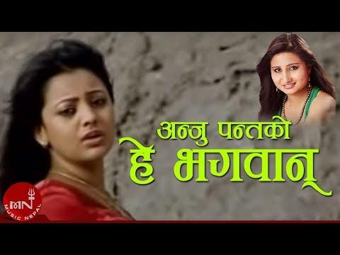 he bhagwaan hamilai by Anju Panta