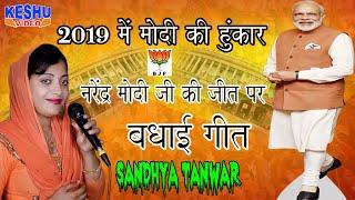 2019 में मोदी की हुंकार - सबसे शानदार गीत | नरेंद्र मोदी जी की जीत पर बधाई गीत | Sandhya Tanwar
