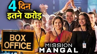 Mission Mangal की चौथे दिन की कमाई | Box Office Prediction | Akshay Kumar, Sonakshi, Taapsee, Vidya