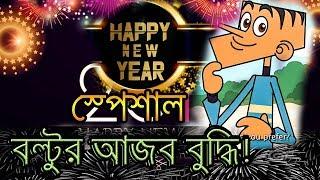 বল্টুর আজব বুদ্ধি 😂😂New Year Special 2019।।Bangla funny jokes।।Boltur ajob Buddhi।।Comedy Buzz