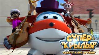 Супер Крылья - Самолетик Джетт и его друзья - Невероятный Мориц - Мультики для детей (33 серия)