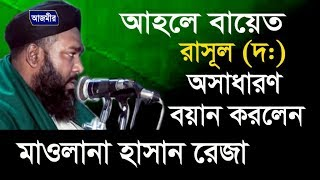 bangla waz mawlana  Hasan Reza Sub. Ahle Baite Rasul