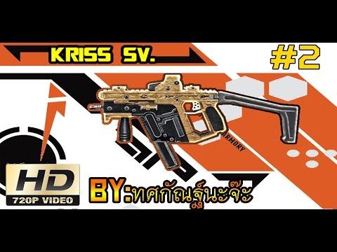 รีวิวซีรี่ย์ W.O.E กับปืน KRISS SV. #2 BY:ทศกัณฐ์นะจ๊ะ