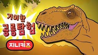 [기이한 공룡탐험 1부] #01~#25 전편 연속보기 (170분) ★지니키즈